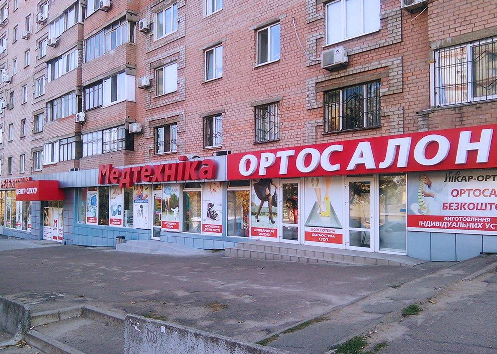 Адреса магазина медтехники в Днепре